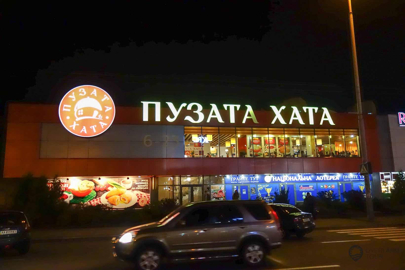 Restaurantkette Puzata Hata, eine klare Empfehlung